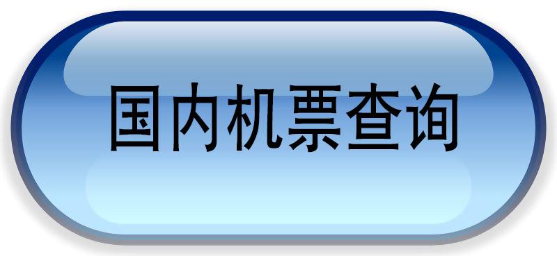 国内机票查询.jpg